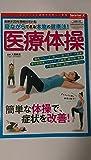寝ながらできる本物の健康法!医療体操