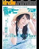 声優アニメディア 2018年7月号 [雑誌]
