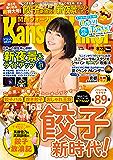 KansaiWalker関西ウォーカー 2016 No.16 [雑誌]