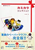 Trick Kami Kara collection of paper craft paper pretty surprised (2011) ISBN: 4861909902 [Japanese Import]