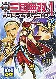 コミック 真・三國無双4 ワンダーエボリューション Vol.5