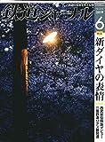 鉄道ジャーナル 2019年 06 月号 [雑誌]