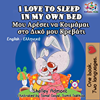 I Love to Sleep in My Own Bed (English Greek Bilingual Collection)