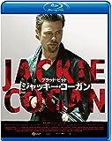 ジャッキー・コーガン スペシャル・プライス [Blu-ray]