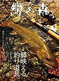 鱒の森 2019年 11月号(2019-10-15) [雑誌]
