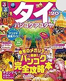 るるぶタイ バンコク・アユタヤ'20 (るるぶ情報版(海外))