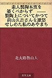 素人製陶本窯を築くべからず ——製陶上についてかつて前山久吉さんを激怒せしめた私のあやまち——