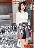 新・絶対的美少女、お貸しします。 81 藤江史帆(新人AV女優)21歳。/プレステージ [DVD]