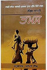 Tamas (Punjabi) Hardcover
