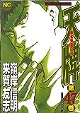 天牌 47―麻雀飛龍伝説 (ニチブンコミックス)