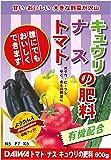 大和 トマト・ナス・キュウリの肥料 600G