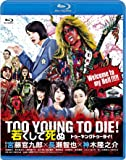 TOO YOUNG TO DIE! 若くして死ぬ Blu-ray 通常版