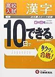 10日でできる 1 漢字 (高校入試絶対合格プロジェクト)