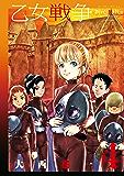 乙女戦争 ディーヴチー・ヴァールカ  : 4 (アクションコミックス)