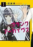 ブランクアーカイヴズ(1) (アフタヌーンコミックス)