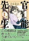 官能先生(1) (イブニングコミックス)