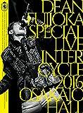 【早期購入特典あり】DEAN FUJIOKA Special Live 「InterCycle 2016」 at Osaka-Jo Hall(A2ポスター付き) [DVD]