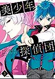美少年探偵団(3) (ARIAコミックス)