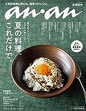 anan (アンアン) 2018年 6月20日号 No.2106 [夏の料理、これだけで] [雑誌]