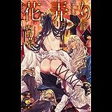 花弄り 雌蕊の婚姻【特別版】(イラスト付き) (CROSS NOVELS)