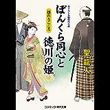解釈最愛のアトミックぼんくら同心と徳川の姫 恋の稲妻 (コスミック時代文庫)