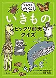 フムフム、がってん! いきものビックリ仰天クイズ (文春e-book)