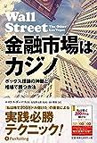 金融市場はカジノ ——ボックス理論の神髄と相場で勝つ方法 (ウィザードブックシリーズ)