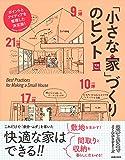 「小さな家」づくりのヒント (実用No.1シリーズ)