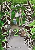 高尾の天狗と脱・ハイヒール 2 (バンブーコミックス)