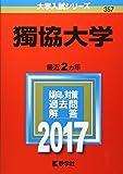 獨協大学 (2017年版大学入試シリーズ)