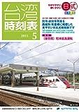 日式台湾時刻表2015年5月号