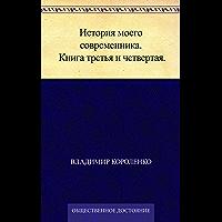 История моего современника. Книга третья и четвертая. (Russian Edition)