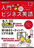 NHKラジオ 入門ビジネス英語 2018年 12月号 [雑誌] (NHKテキスト)