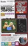 Kenko 液晶保護フィルム 液晶プロテクター SIGMA DP3/DP1/DP2merrill用 KLP-SIDP3ME