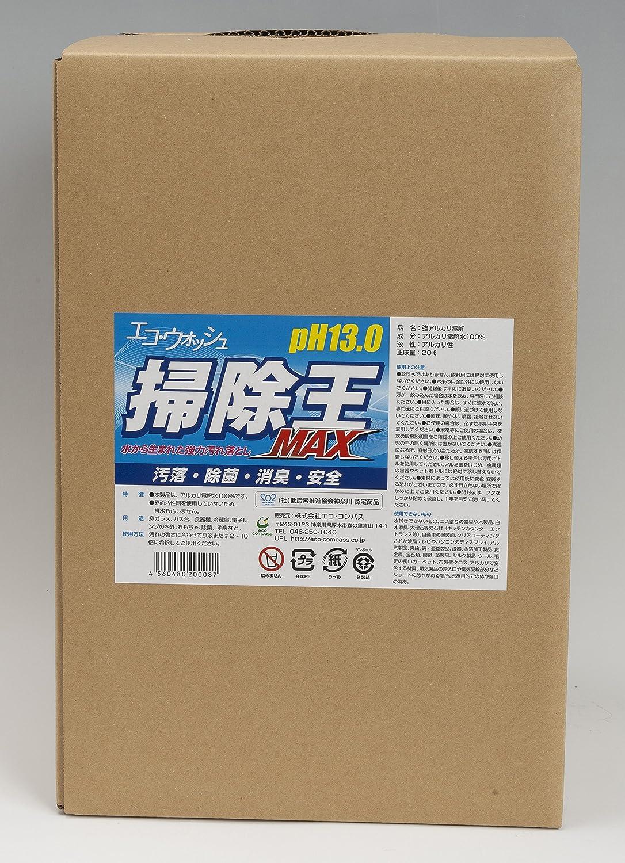 水の強力汚れ落とし/エコウォッシュ[掃除王MAX]/業務用20L原液単品/強アルカリ電解水/pH13.0 B00OZH0ARM