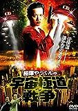 桜塚やっくんの宇宙極道戦争 [DVD]