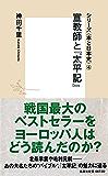 シリーズ<本と日本史>(4) 宣教師と『太平記』 (集英社新書)