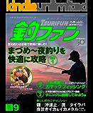 釣ファン 2016年9月号