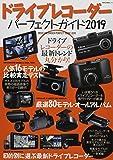 ドライブレコーダー パーフェクトガイド2019 (NEKO MOOK)