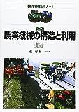 農業機械の構造と利用 (農学基礎セミナー)