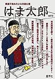 はま太郎 vol.13―横濱で呑みたい人の読む肴