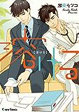溶ける【SS付き電子限定版】 (Charaコミックス)