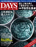 DAYS JAPAN 2017年12月号 (不自然な食卓 遺伝子組み換え、子孫を残せないタネ…)