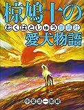 椋鳩十の愛犬物語 (椋鳩十まるごと動物ものがたり)