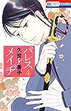 パレス・メイヂ 4 (花とゆめコミックス)