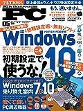 Mr.PC(ミスターピーシー) 2019年 05 月号 [雑誌]