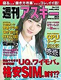 週刊アスキーNo.1193(2018年8月28日発行) [雑誌]
