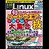 日経Linux(リナックス) 2016年 3月号 [雑誌]