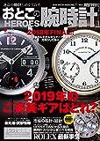 おとこの腕時計HEROES 2019年1月号