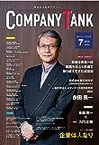 躍進企業応援マガジン COMPANYTANK(カンパニータンク) 2019年7月号